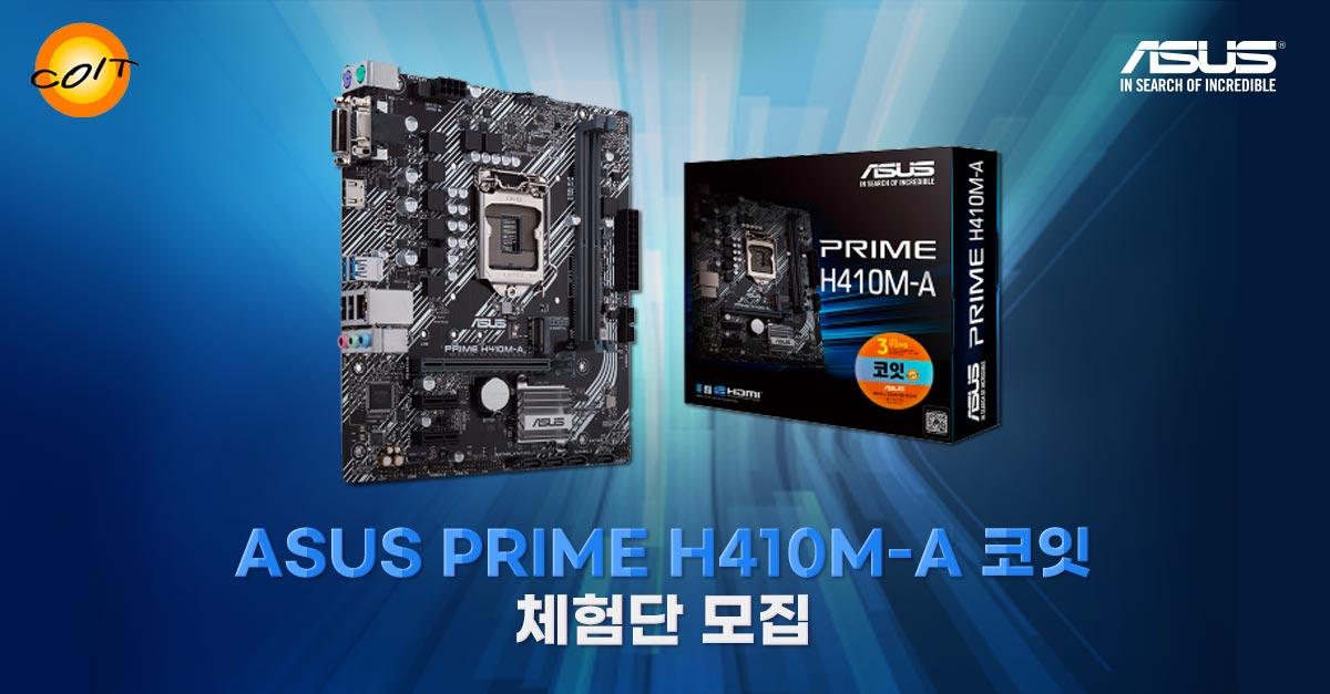 ASUS PRIME H410M-A 코잇 메인보드 체험단