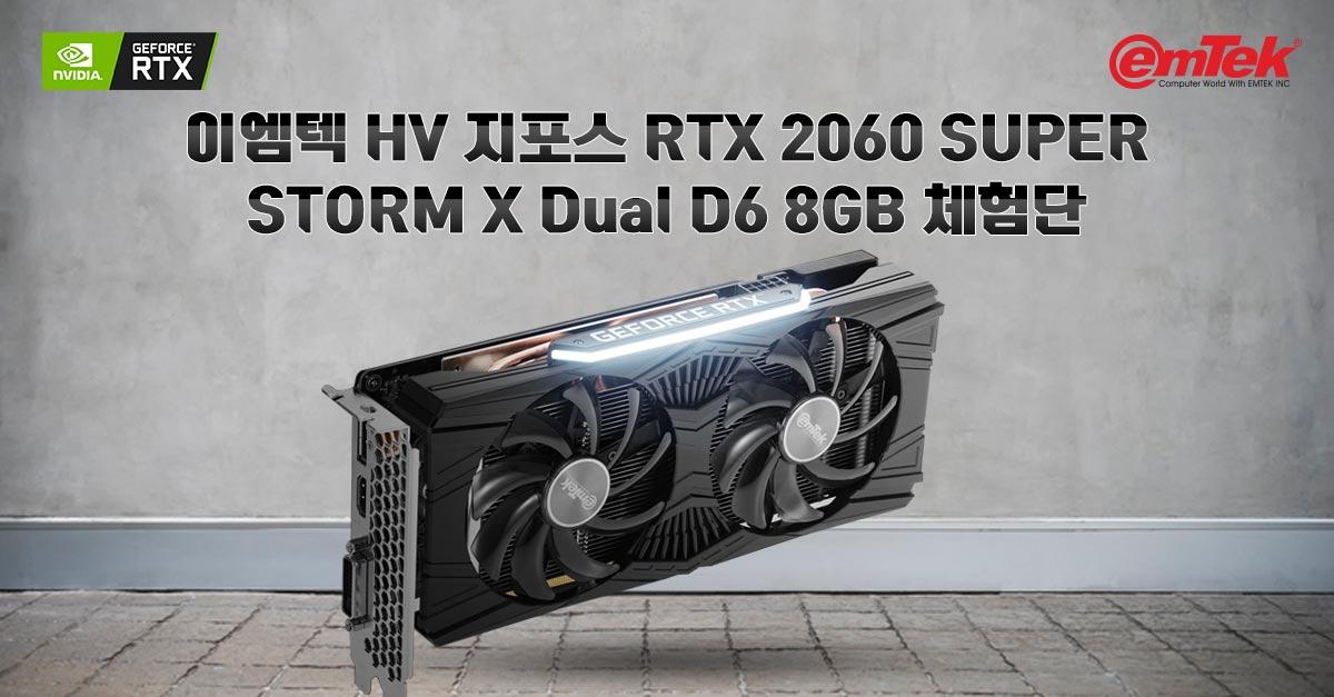 이엠텍 HV 지포스 RTX 2060 SUPER STORM X Dual D6 8GB 그래픽카드 체험단