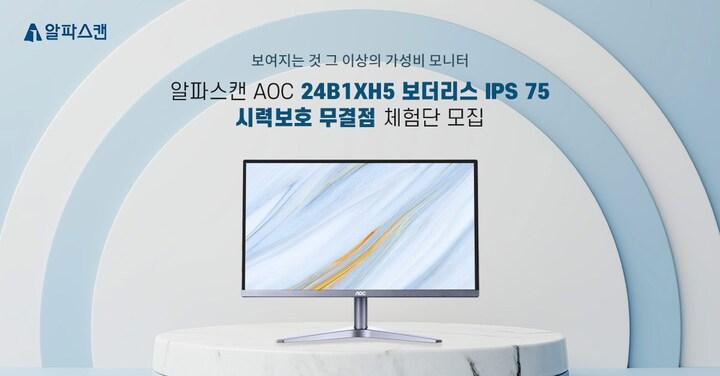 알파스캔 AOC 24B1X 보더리스 IPS 75 시력보호 무결점 모니터 체험단