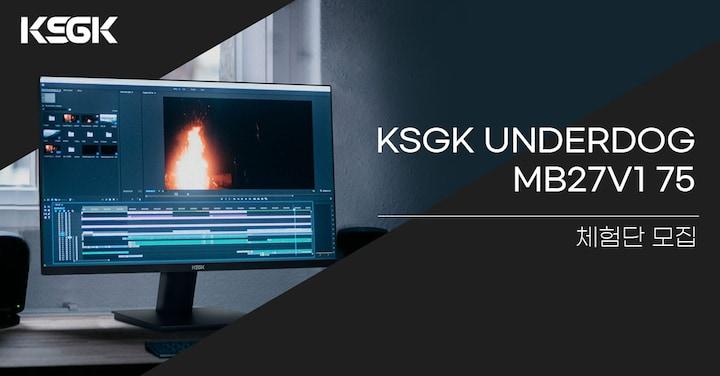KSGK UNDERDOG MB27V1 75 모니터 체험단