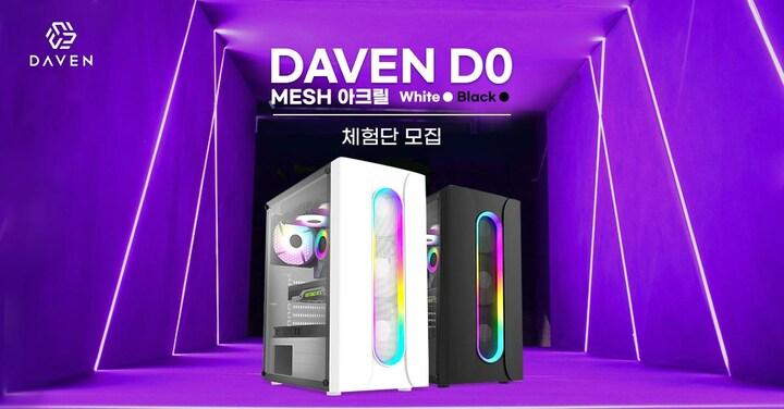 DAVEN D0 MESH 아크릴 (블랙&화이트) 케이스 체험단