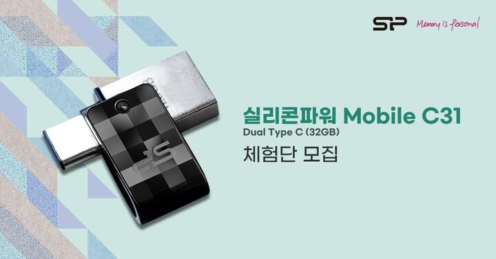 실리콘파워 Mobile C31 Dual Type C (32GB) USB 체험단