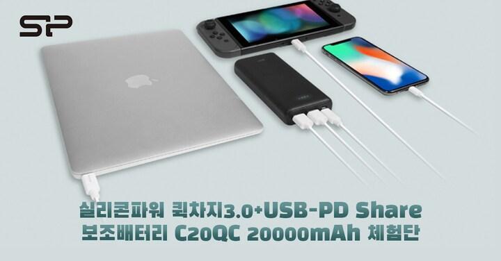 실리콘파워 퀵차지3.0+USB-PD Share 보조배터리 C20QC 20000mAh체험단