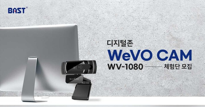 디지털존 WeVO CAM WV-1080 웹캠 체험단