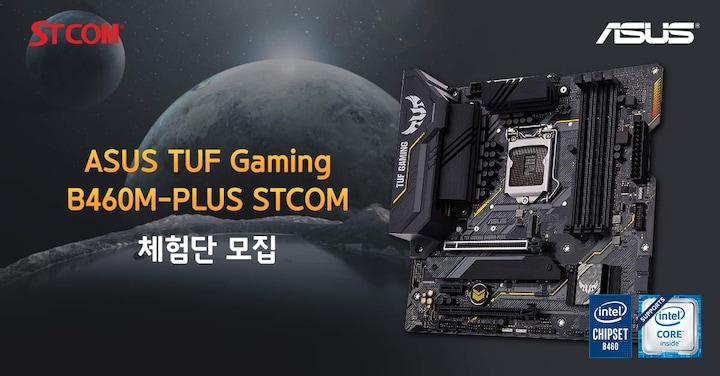 ASUS TUF Gaming B460M-PLUS STCOM 메인보드 체험단