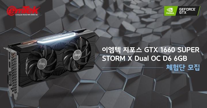 이엠텍 지포스 GTX 1660 SUPER STORM X Dual OC D6 6GB 그래픽카드 체험단