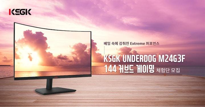 KSGK UNDERDOG M24G3F 144 커브드 게이밍 모니터 체험단
