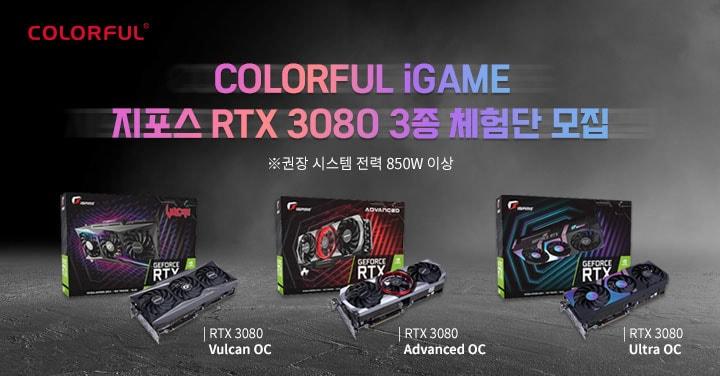 COLORFUL iGAME 지포스 RTX 3080 3종 그래픽카드 체험단