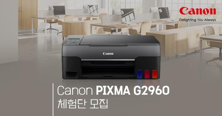 Canon PIXMA 정품 무한 G2960 복합기 체험단