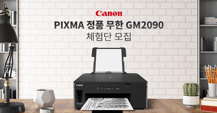 Canon PIXMA 정품 무한 GM2090 (무한잉크) 프린터 체험단