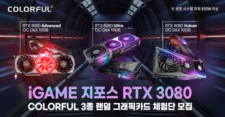 iGAME 지포스 RTX 3080 COLORFUL 3종 랜덤 그래픽카드 체험단