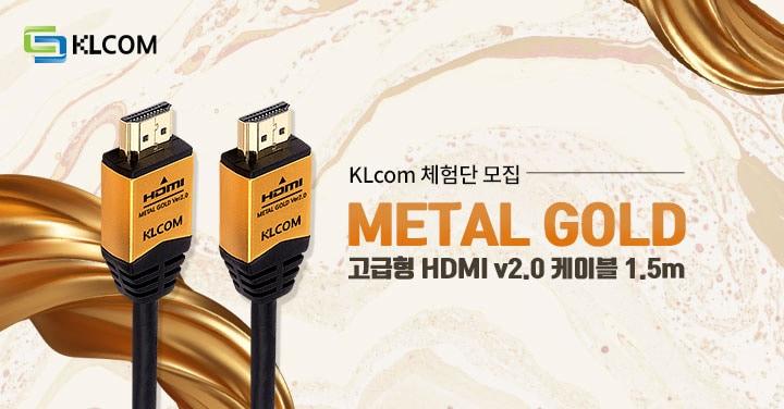 케이엘시스템 KLcom METAL GOLD 고급형 HDMI v2.0 케이블 1.5m 체험단