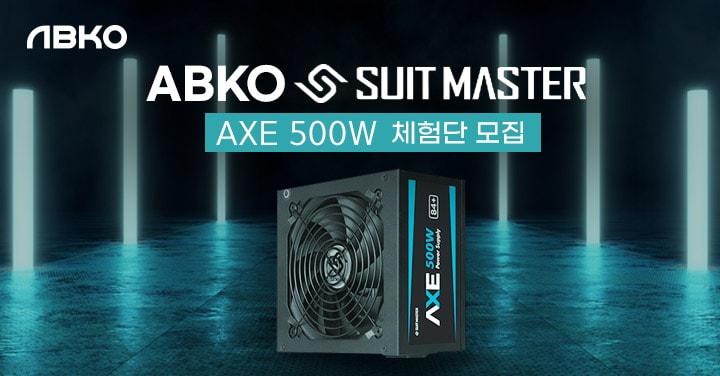 ABKO SUITMASTER AXE 500W 파워 상품평 체험단