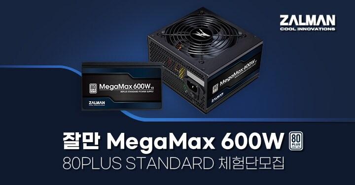 잘만 MegaMax 600W 80PLUS STANDARD 파워 체험단