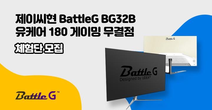 제이씨현 BattleG BG32B 유케어 180 게이밍 무결점 모니터 체험단