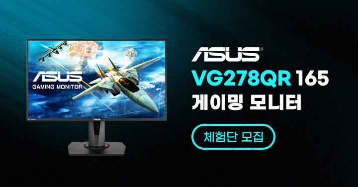 ASUS VG278QR 165 게이밍 모니터 체험단