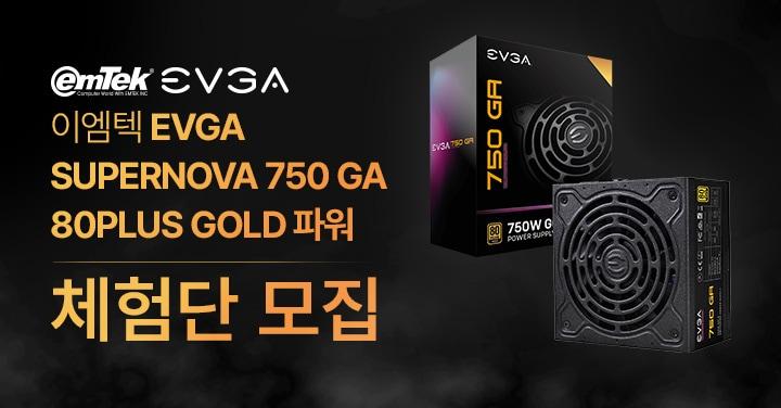 이엠텍 EVGA SUPERNOVA 750 GA 80PLUS GOLD 파워 체험단
