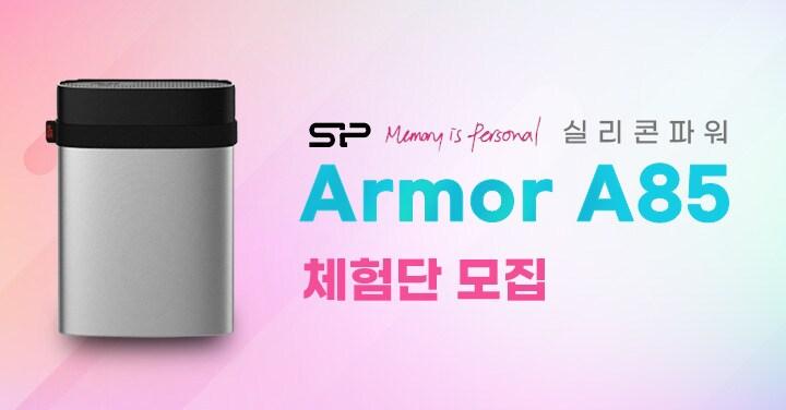 실리콘파워 Armor A85 (1TB) 외장하드 체험단