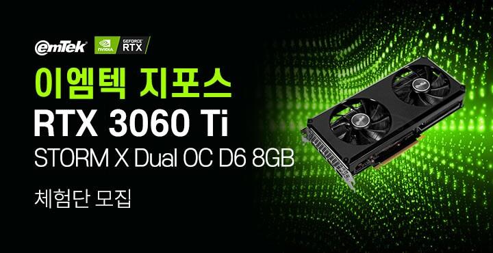 이엠텍 지포스 RTX 3060 Ti STORM X Dual OC D6 8GB 그래픽카드 체험단
