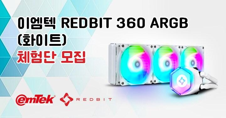 이엠텍 REDBIT 360 ARGB (화이트) 쿨러 체험단