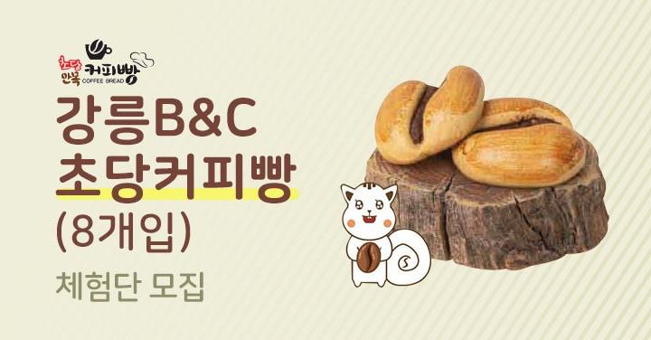 김재범의 초당커피빵 8개입 320g (1개) 체험단