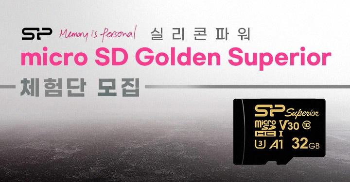 실리콘파워 micro SD Golden Superior (32GB+어댑터) 메모리 체험단