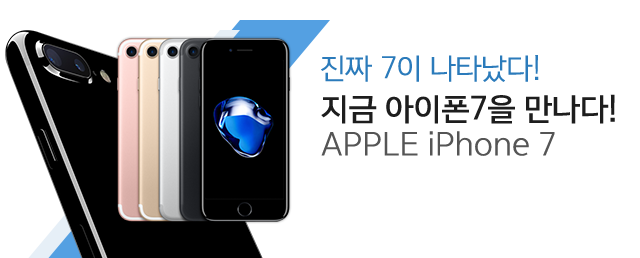아이폰 7 예약판매 개시