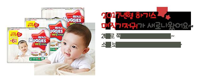 2017년형 하기스 매직기저귀 출시!