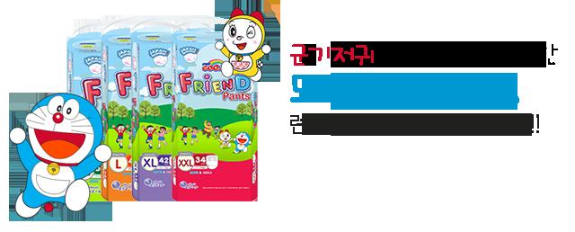 군기저귀 도라에몽 출시기념 3팩 특가!!