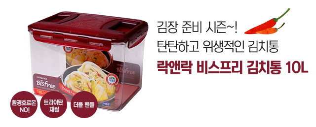 김장 필수품, 김치통 BEST~!