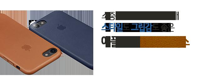 애플 정품 아이폰7 액세서리
