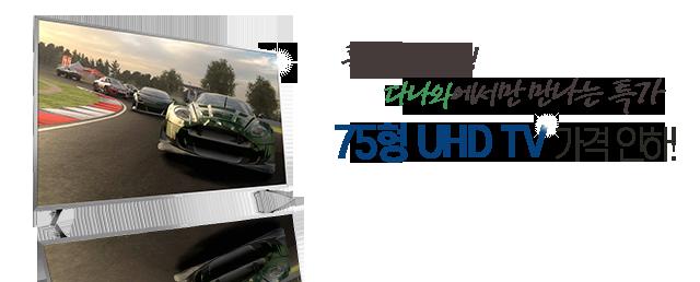 특가 UHD TV 모아보기!