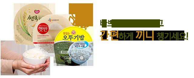 간편하게 먹는 즉석밥 추천 상품!