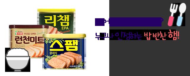 햄통조림 추천 상품!