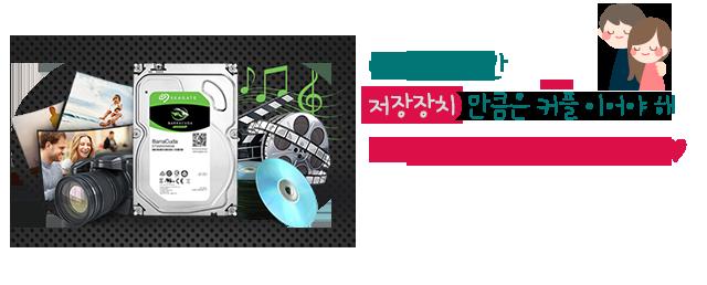 환상 가성비! HDD와 3D낸드 SSD 조합!