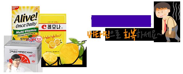 비타민 추천 상품!
