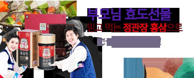 정관장 추천 상품!