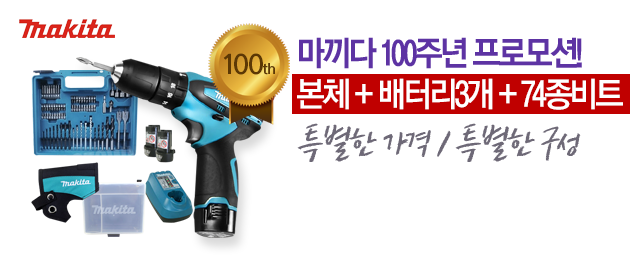 마끼다 2016년형 전동드릴!