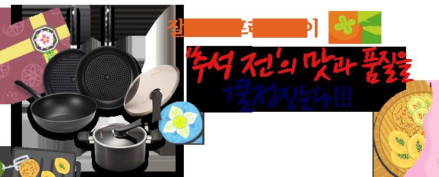 추석맞이 '프라이팬' 인기 상품~!