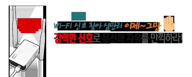 무선AP로 와이파이 신호를 더욱 빵빵하게!