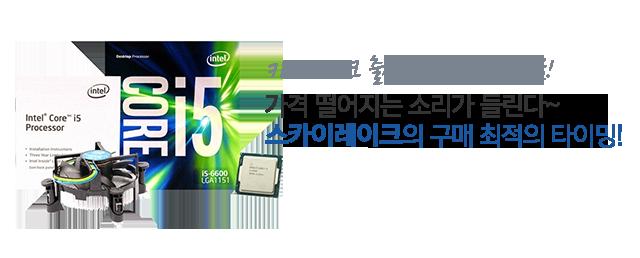 느지막이 찾아온 CPU 업그레이드 기회