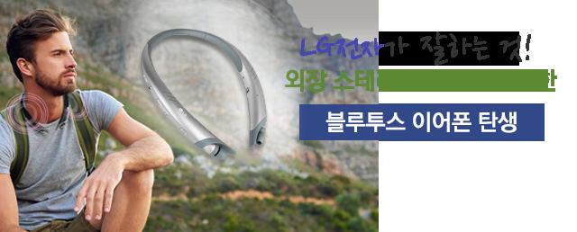 LG전자 블루투스 이어폰