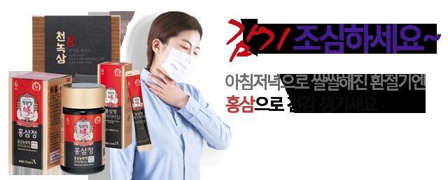 홍삼 추천 상품!