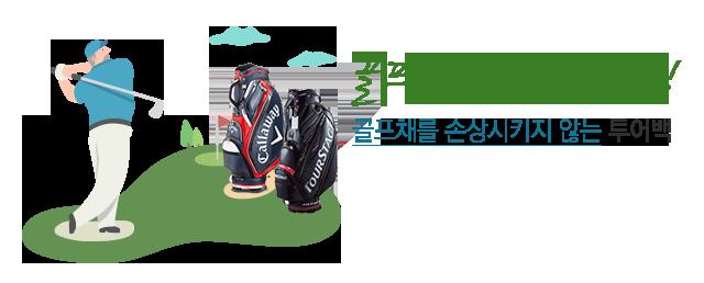 가장 추천받는 골프백 BEST!