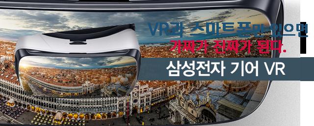 현실보다 더 실감나다. 3D VR