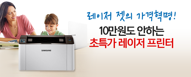 소비자들이 많이 찾는 가성비 최강 레이저프린터!