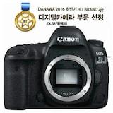 최대 89만원 캐시백! 캐논 5D Mark IV