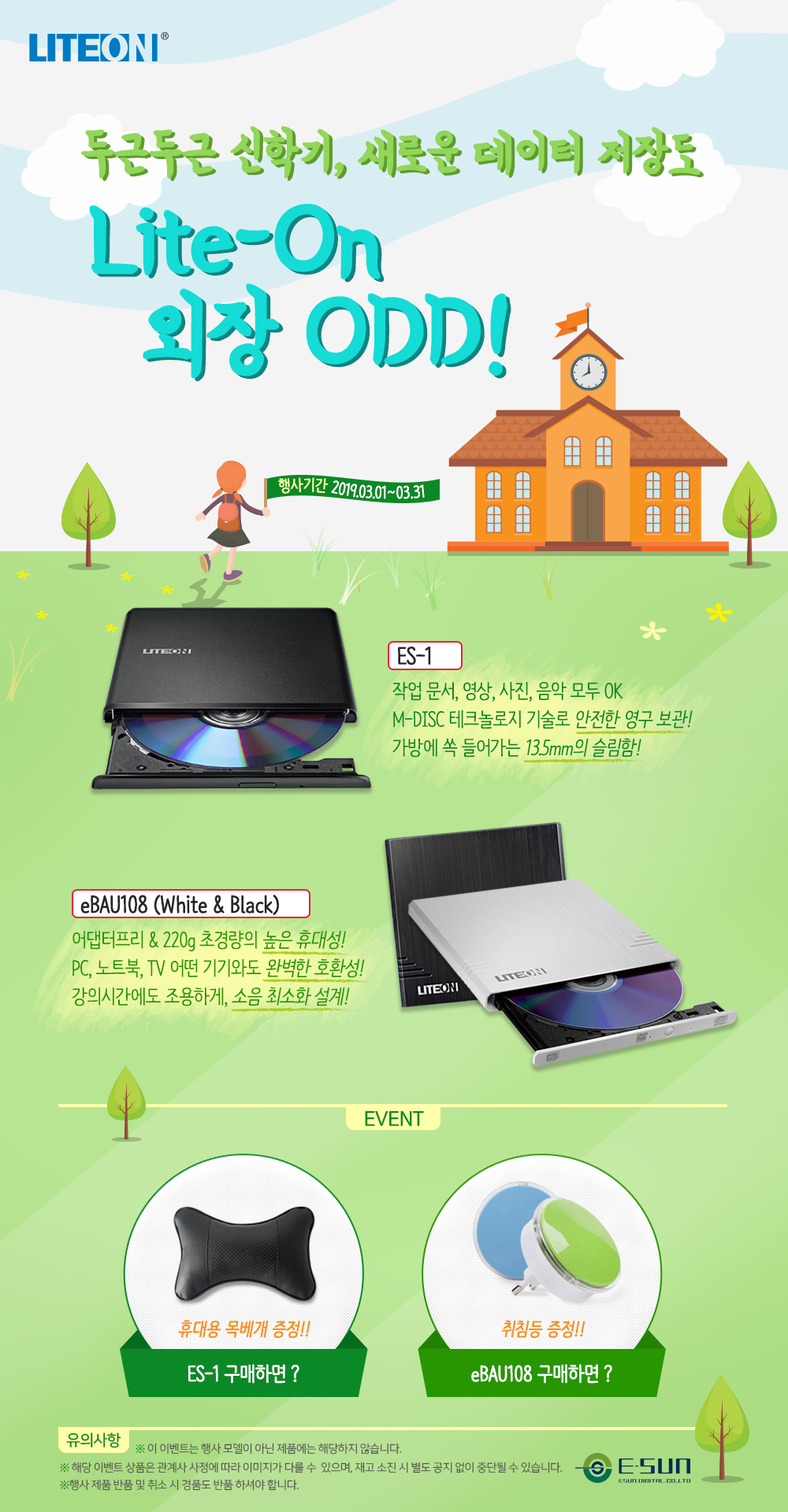 cb952a25529 라이트온, 외장형 ODD 구매자 대상으로 '신학기 맞이 외장 ODD 프로모션 ...