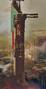 사이버펑크 2077에 한국어 간판이 있네?