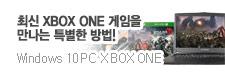 윈도우10 XBOX 게이밍 기획전